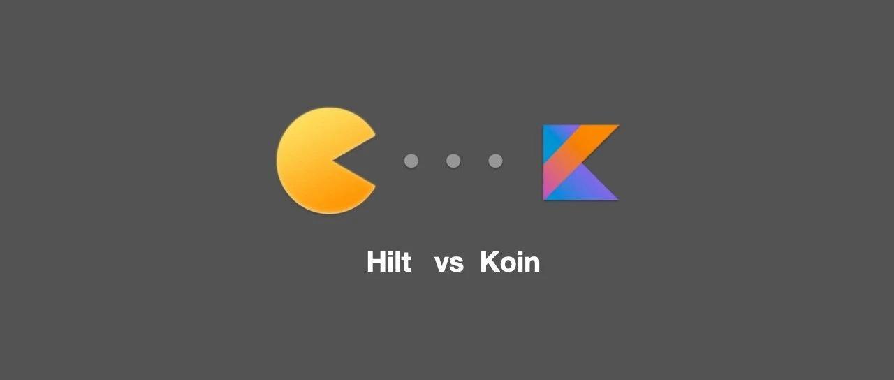 全方面分析 Hilt 和 Koin 性能