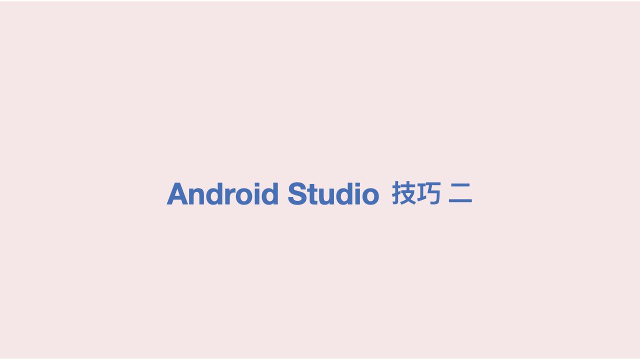 图解多平台 AndroidStudio 技巧(二)